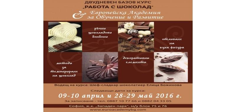 Шоколадови курсове