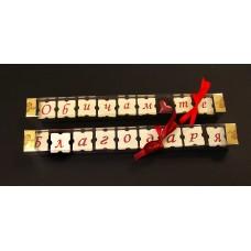 """Кутия с бонбони с надпис """"Обичам те"""" или """"Благодаря"""""""